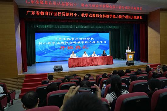 广东省教育厅世行贷款村小教学点教师全科教学能力提升项目5-8期开班